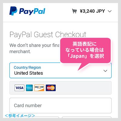 支払い手順4