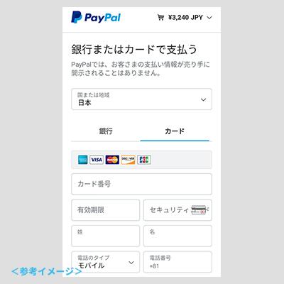 支払い手順5