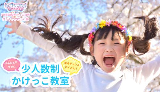 2020/12/27(日) かけっこ塾 日本橋浜町教室・少人数制【満員】